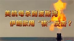 《防务新观察》20181215 美航母杀到波斯湾