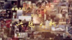 必由之路第六集《兴国之魂》1分钟导视