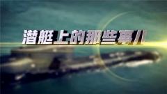 《军事科技》20181215潜艇上的那些事儿(上)