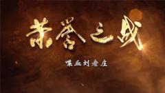 《百戰經典》20181215榮譽之戰·喋血劉老莊