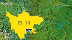 突发!四川宜宾兴文县发生5.7级地震