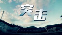 《中国武警》20181216中国武警特训纪实 突击