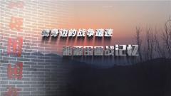 《军迷淘天下》20181216沁源围困战记忆