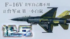论兵·台成美小白鼠 F-16V美军自己都不用