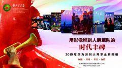 敬告读者:《解放军画报》2019年改为大开本月刊