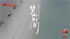 《军旅文化大视野》20181221梦山钢钉