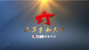 2018年第52周央视军事节目播出计划表