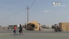 联合国代表抵达也门 监督停火情况