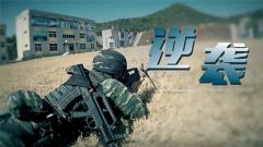 《中国武警》20181223 逆袭
