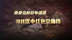 《军迷淘天下》20181223寻找汉中红色交通线