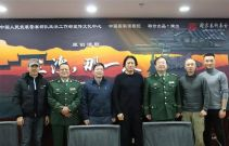 大型原创话剧《三湾,那一夜》新闻发布会在京举行