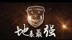 地表最强 陆军宣传片震撼发布