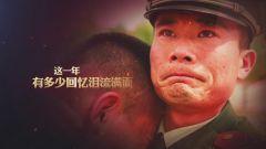 2018中国武警年度感动瞬间