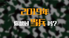 街采:2019年,你想过当兵吗?