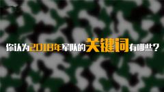 街采:你觉得2018年军队有哪些关键词