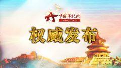 军委纪委对元旦春节期间部队改进作风情况监督检查