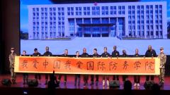 国防大学中外军官共庆改革开放40周年
