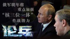 """论兵·俄罗斯明年将重点发展""""三位一体""""核打击能力"""