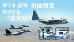 论兵·美海空军常出洋相 都是全球扩张惹的祸