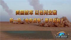 """《防务新观察》20181229""""中东战争""""要开启?"""