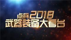 《军事科技》 20181229 点兵2018