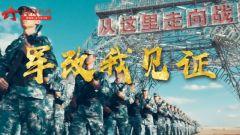 【军改我见证】军改三年 退伍士兵安置更贴心