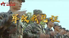 【军改我见证】暖心!军人两地分居费增加