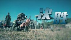 《中国武警》20181230决胜