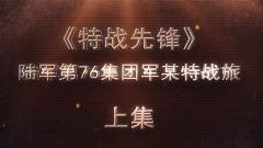 《谁是终极英雄》20181230特战先锋(上)