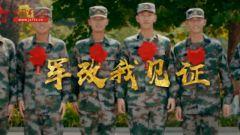 【军改我见证】军改三年 部队作风建设更完善