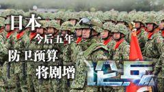 论兵·建天军?建航母?日本增加防卫预算意欲何为