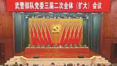 武警部队党委三届二次全体(扩大)会议在京召开