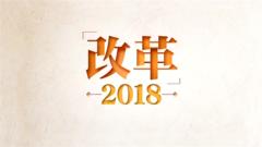 重磅视频:改革2018