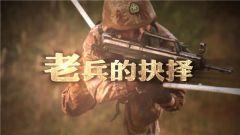 《军事纪实》20190102老兵的抉择(上)