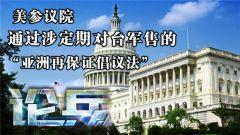 论兵·美签倡议法对台军售合法化 将严重影响亚太安全