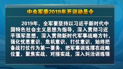 《军事报道》20190104中央军委2019年开训动员令