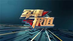 《军事报道》20190105 统帅号令励三军