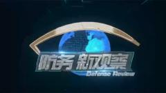 """《防务新观察》 20190104 """"火控雷达照射""""事件引事端"""