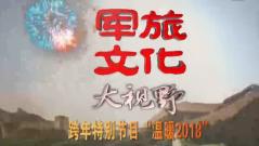 """《军旅文化·大视野》20190104 跨年特别节目""""温暖2018"""""""
