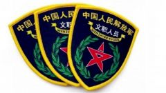 《军队文职人员聘用合同管理暂行规定》颁布实施
