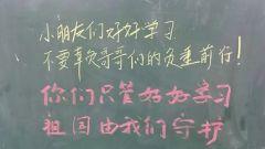 武警官兵借宿校园,走后黑板上的留言,感动全城……