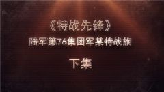 《谁是终极英雄》 20190106 特战先锋(下)