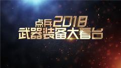 《军事科技》 20190105 点兵2018:武器装备大看台(国内篇下)