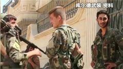 叙利亚库尔德武装加紧与俄叙对话