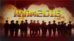 《中国武警》 20190106 中国武警 我们的2018(上)