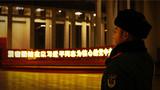 在中国国家博物馆前站岗执勤