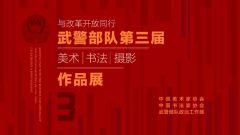 与改革开放同行——武警部队第三届美术书法摄影作品展在京展出