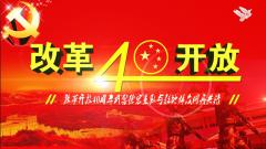 改革开放40周年 武警德宏支队与驻地群众同舟共济