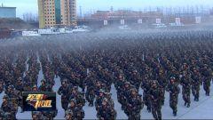 《军事报道》20190110武警部队:担当时代使命任务