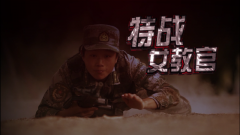 《军事纪实》20190110特战女教官